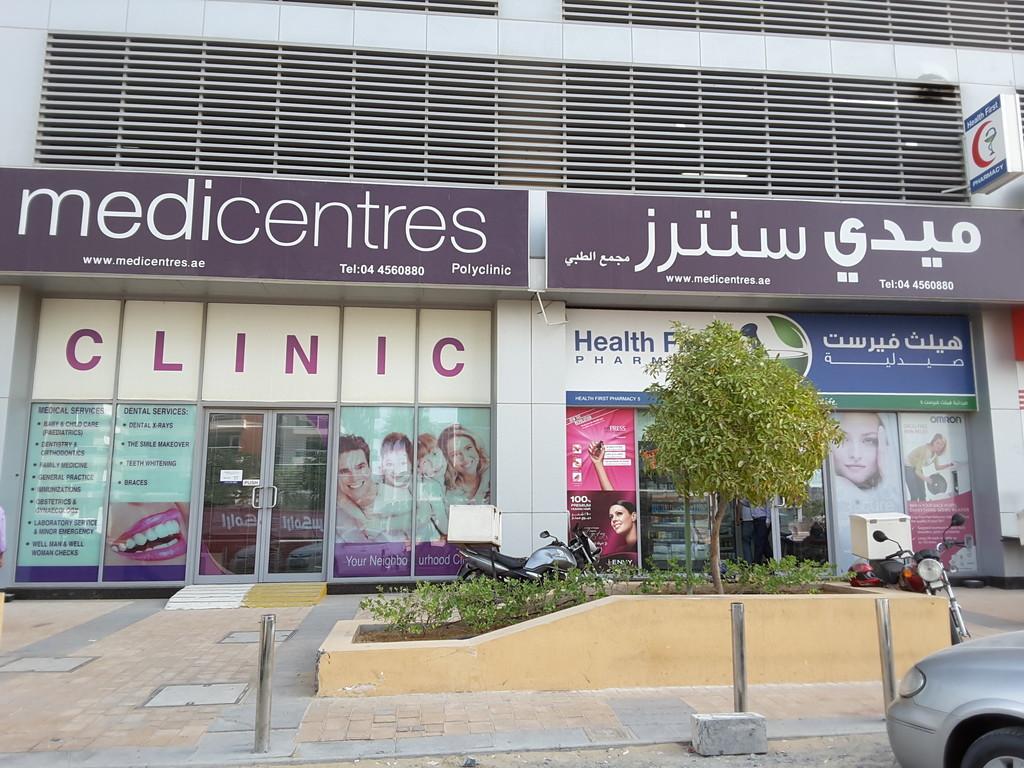 Clinic in Dubailand